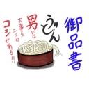 (σ・㉨・)σお前はうどんか!!