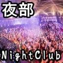 夜部_NightClub_