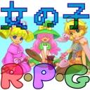 女の子主人公R・P・G(れとろ・ふぁんたじー・げーむ)の会