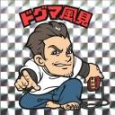 人気の「ドグマ風見」動画 553本 -【ゲーム】ドグマ生放送【してくべ】