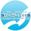 日経225先物デイトレード生中継 オリジナルトレーディングツール公開