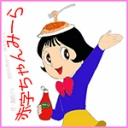 赤字ちゃんみーらP@食べ物チャト広場