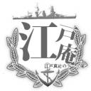 江戸真紀の遊戯庵〈江戸庵~edoan~〉