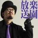 人気の「音楽」動画 1,176,957本 -男爵山下のニコ生!(仮)