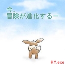 K(急所)Y(よける!!)