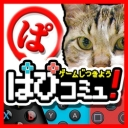 Video search by keyword LIVE - ぱぴコミュ!\(^o^)/
