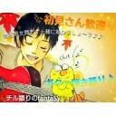 人気の「ミスチル」動画 1,448本 -チル語りのfantaSy(ニコ生支部)