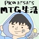 キーワードで動画検索 MTG - pkのだらだらMTG生活