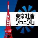 東京社畜クロニクル