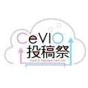 CeVIO -CeVIO投稿祭
