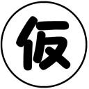 【雑談】カンストわかばがカンスト96デコ目指してガチマッチ!!【歓迎】