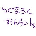 【RO】影葱