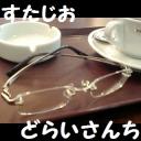 すたじお どらいさんち ~Studio DREIsan's~