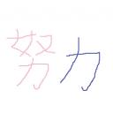 みすまんの自習室(´・ω・`)