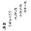 ゲ~ム遊楽千日紅