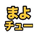 シンママ☆まよチューの好きなことコミュ!
