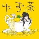 生ゆず茶(仮)