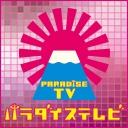 パラダイステレビのコミュニティ