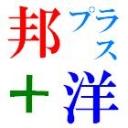 邦+洋 feat. トムクルーズ+かずまる