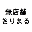 無店舗「きりまる」 仮本店