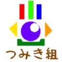 つ・み・き で生放送(仮)