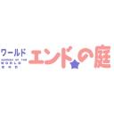 田村ゆかり -+。:.゜。ワールドエンドの庭 。゜.:。+