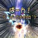 ぱーん( 'д'⊂彡☆))Д´)
