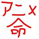 キーワードで動画検索 怪~ayakashi~ - おかげさま