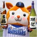 関西風な意識高い系横浜ファン