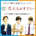 人気の「胸キュン」動画 103本 -Sorege Project
