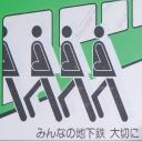 札幌市交通局総合コミュ
