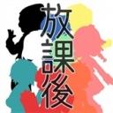 【改装中】放課後卓ゲー部(`・⊝・´)