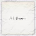 メカクシ団-memory-