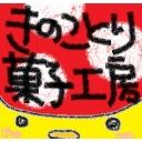 【きのことり菓子工房】