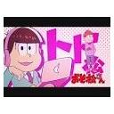 人気の「トッティ」動画 366本 -トド松のコミュ
