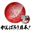 堂島の龍のゲーム配信放送