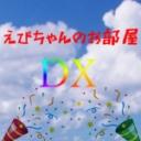 えびちゃんのお部屋DX