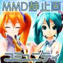 MikuMikuDance静止画総合コミュニティ