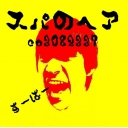 人気のニコカラ動画 85,994本 -スパのヘア超