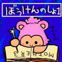 Video search by keyword ちょこ - 勇者モカの冒険の書