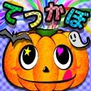 人気の「ぼくらの 17」動画 207本 -UNDERGROUND PUMPKIN