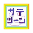 キーワードで動画検索 のだめカンタービレ 7 - さてつ、砂鉄、蹉跌
