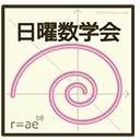 Video search by keyword 数学 - 日曜数学会