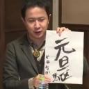人気の「杉田智和」動画 4,910本 -年始じゃないけど元旦駆!!!