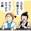 Video search by keyword ニコカラ - 【斎藤ゆうすけCH】ファルコンとボクと時々、篠宮さんとニコカラ