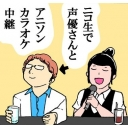 斎藤ゆうすけ -【斎藤ゆうすけCH】ファルコンとボクと時々、篠宮さんとニコカラ