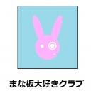 人気の「VOICEROID+_民安ともえ」動画 3,732本 -まな板大好きクラブ[コミュニティ]