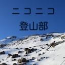 ニコニコ登山部