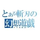 流龍斬刃のフリーダム幻想遊戯場だZWE★l;д;)ノシ