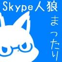 Skype人狼まったり村【初心者PL,GM大歓迎】